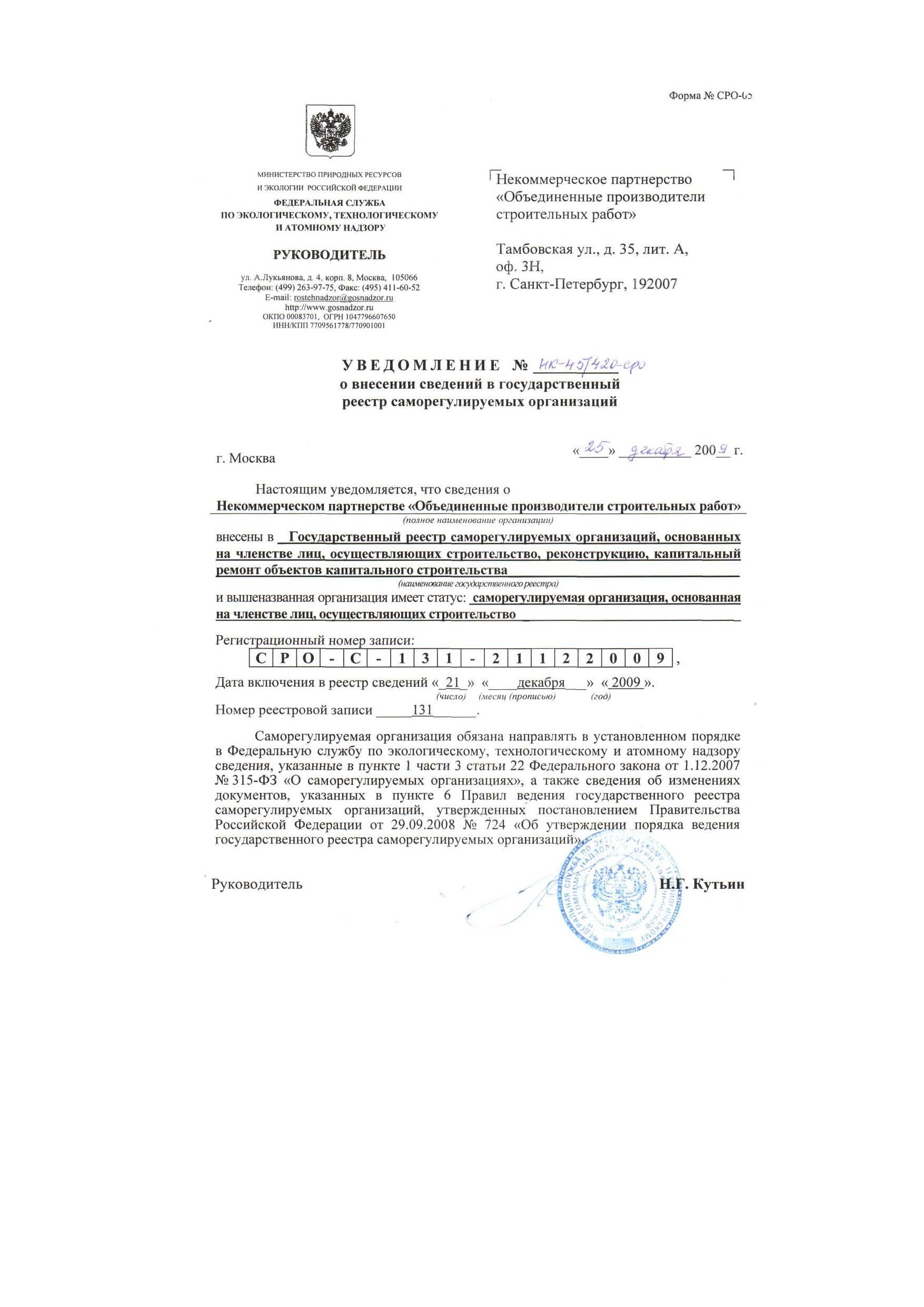 Уведомление №НК-45/420-сро от 25.10.2009